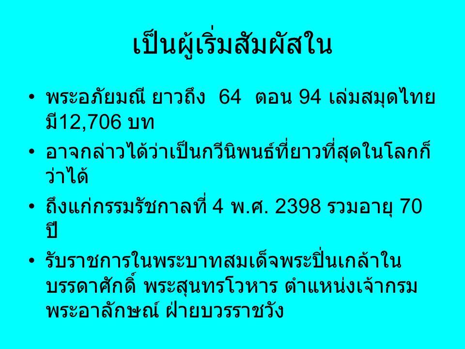 เป็นผู้เริ่มสัมผัสใน พระอภัยมณี ยาวถึง 64 ตอน 94 เล่มสมุดไทย มี 12,706 บท อาจกล่าวได้ว่าเป็นกวีนิพนธ์ที่ยาวที่สุดในโลกก็ ว่าได้ ถึงแก่กรรมรัชกาลที่ 4