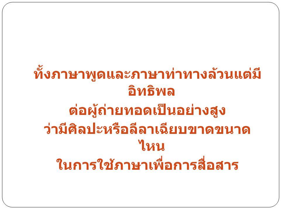 พูดภาษาต่างถิ่น ที่ใกล้เคียงกับภาษาไทยแต่มี ความหมายที่แตกต่างกัน เช่น ผ้าอนามัย ( ภาษาลาว ) แปลว่า ผ้าเย็น ในขณะที่ภาษาไทย ผ้าอนามัย คือ แผ่น ซึบซับประจำเดือน, ภาษาใต้ แหว้น แปลว่า แหวน และ แหวน แปลว่า แว่น