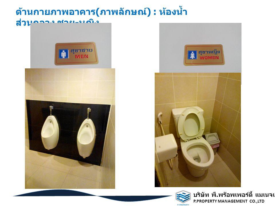 บริษัท พี. พร๊อพเพอร์ตี้ แมเนจเมนท์ จำกัด P.PROPERTY MANAGEMENT CO.,LTD ด้านกายภาพอาคาร ( ภาพลักษณ์ ) : ห้องน้ำ ส่วนกลาง ชาย - หญิง