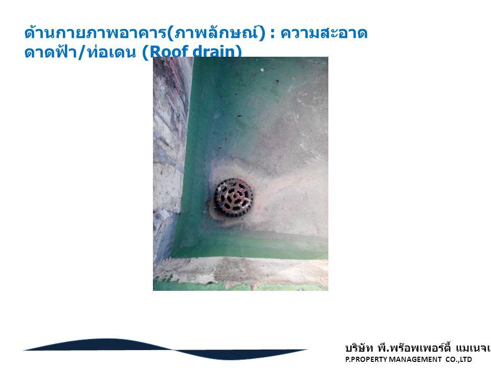บริษัท พี. พร๊อพเพอร์ตี้ แมเนจเมนท์ จำกัด P.PROPERTY MANAGEMENT CO.,LTD ด้านกายภาพอาคาร ( ภาพลักษณ์ ) : ความสะอาด ดาดฟ้า / ท่อเดน (Roof drain)