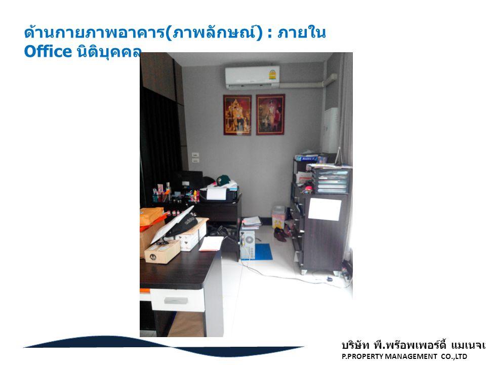 บริษัท พี. พร๊อพเพอร์ตี้ แมเนจเมนท์ จำกัด P.PROPERTY MANAGEMENT CO.,LTD ด้านกายภาพอาคาร ( ภาพลักษณ์ ) : ภายใน Office นิติบุคคล