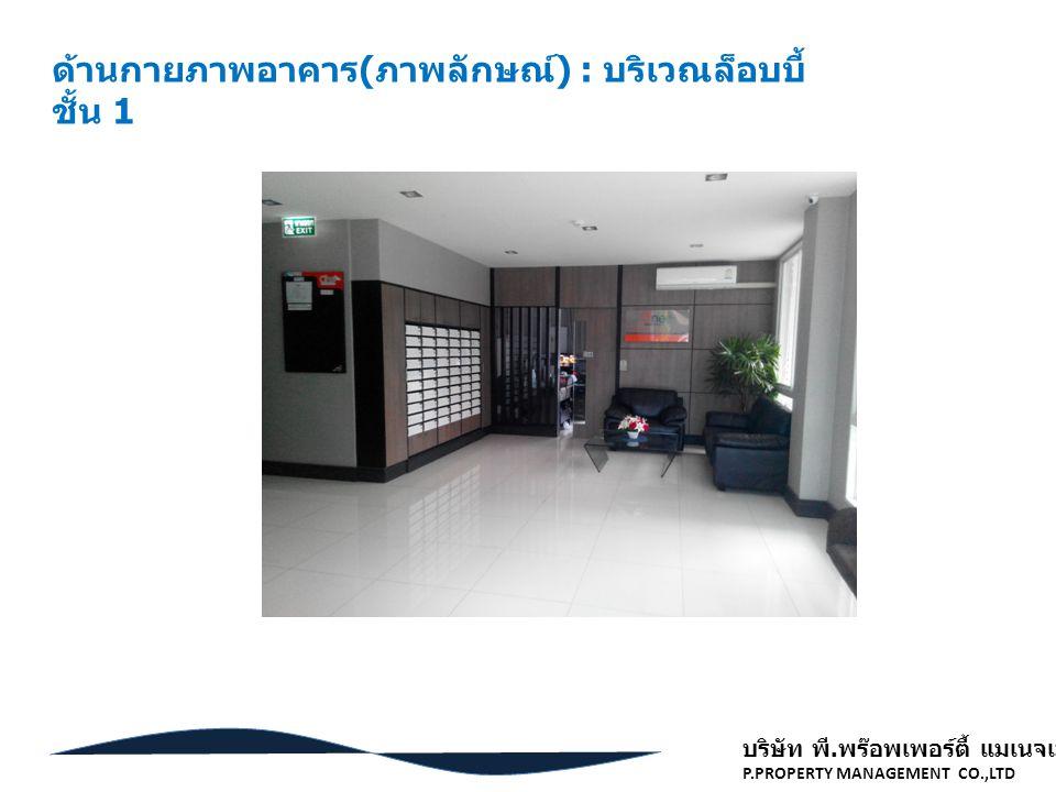 บริษัท พี. พร๊อพเพอร์ตี้ แมเนจเมนท์ จำกัด P.PROPERTY MANAGEMENT CO.,LTD ด้านกายภาพอาคาร ( ภาพลักษณ์ ) : บริเวณล็อบบี้ ชั้น 1