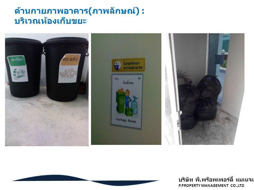 ด้านกายภาพอาคาร ( ภาพลักษณ์ ) : บริเวณห้องเก็บขยะ บริษัท พี. พร๊อพเพอร์ตี้ แมเนจเมนท์ จำกัด P.PROPERTY MANAGEMENT CO.,LTD