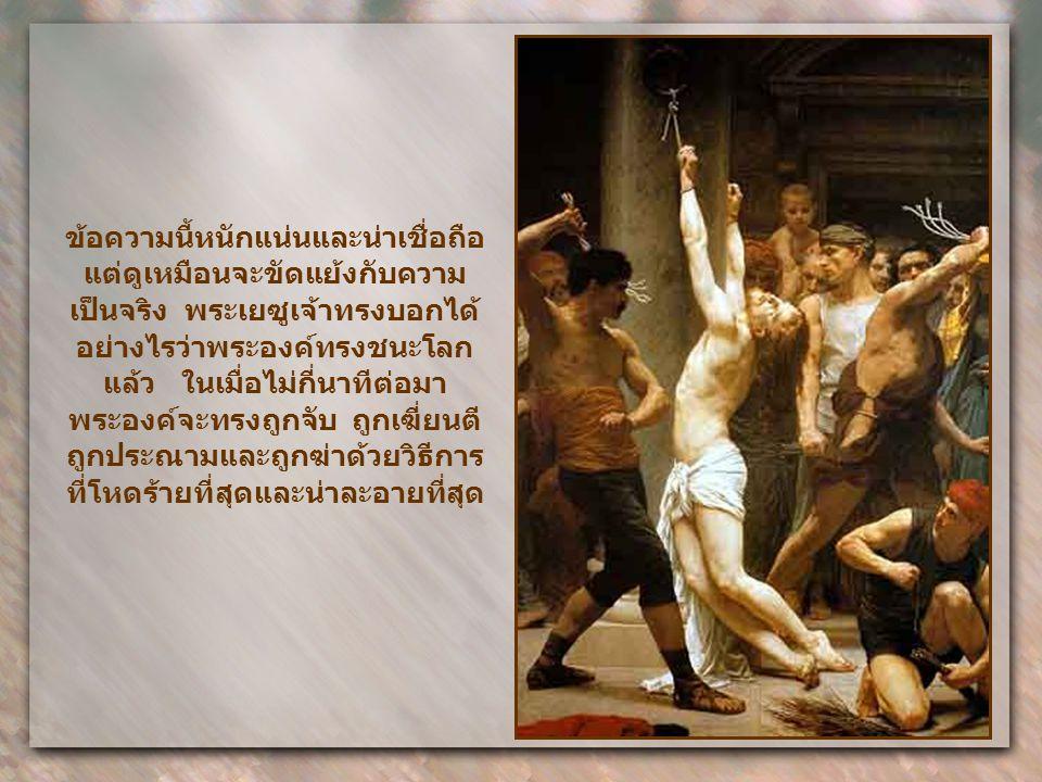 """"""" อย่าท้อแท้ เราชนะโลกแล้ว """" พระเยซูเจ้าทรงทราบถึง 'ความยากลำบาก' เพราะทรงมี ประสบการณ์มาก่อนแล้ว"""