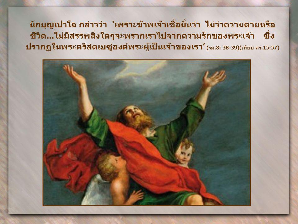 ทุกครั้งที่นักบุญเปาโลคิดถึงชัย ชนะของพระเยซูเจ้า ดูเหมือน ท่านจะเสียสติไปกับความชื่นชม ยินดี ท่านย้ำว่า ถ้าพระเยซูเจ้า ทรงเผชิญกับความพ่ายแพ้ทุก อย่า