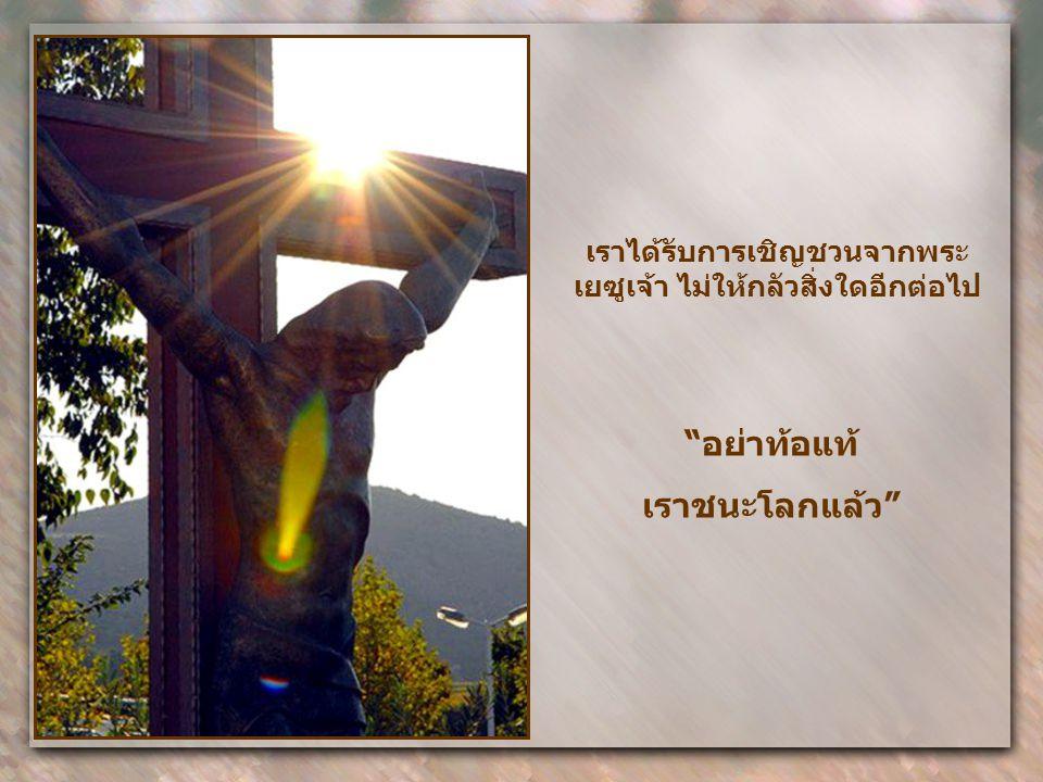 นักบุญเปาโล กล่าวว่า 'เพราะข้าพเจ้าเชื่อมั่นว่า ไม่ว่าความตายหรือ ชีวิต...ไม่มีสรรพสิ่งใดๆจะพรากเราไปจากความรักของพระเจ้า ซึ่ง ปรากฏในพระคริสตเยซูองค์