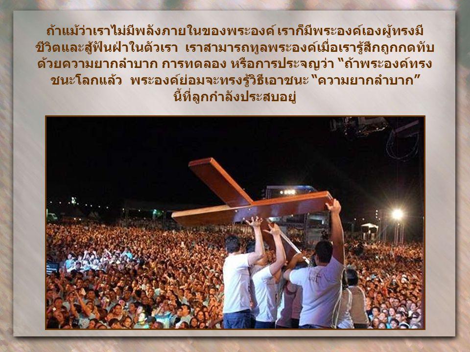พระวาจาของพระเยซูเจ้า ซึ่งเราจะเก็บไว้ในหัวใจและเจริญชีวิตตลอด เดือนนี้ จะทำให้เราเต็มไปด้วยความวางใจและความหวัง แม้ สถานการณ์จะหนักหนาสาหัสและยากลำบา