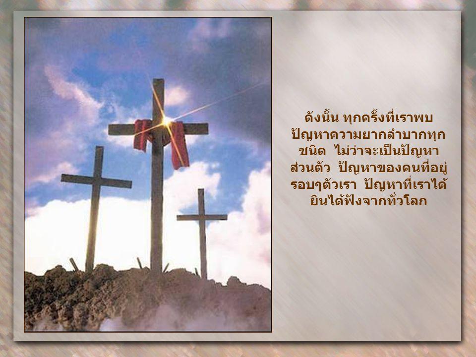 ความหวังถึงสวรรค์และความเชื่อในการกลับคืนพระชนมชีพของพระ เยซูเจ้า เป็นตัวกระตุ้นที่ทรงพลังให้มองดูทุกๆปัญหาอย่างจริงจัง เพื่อ ช่วยเหลือผู้อื่นในการทดล