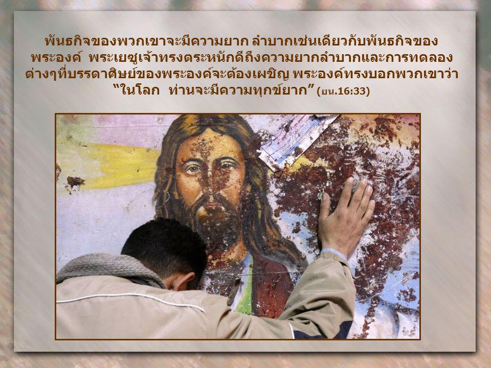 พันธกิจของพวกเขาจะมีความยาก ลำบากเช่นเดียวกับพันธกิจของ พระองค์ พระเยซูเจ้าทรงตระหนักดีถึงความยากลำบากและการทดลอง ต่างๆที่บรรดาศิษย์ของพระองค์จะต้องเผชิญ พระองค์ทรงบอกพวกเขาว่า ในโลก ท่านจะมีความทุกข์ยาก (ยน.16:33)