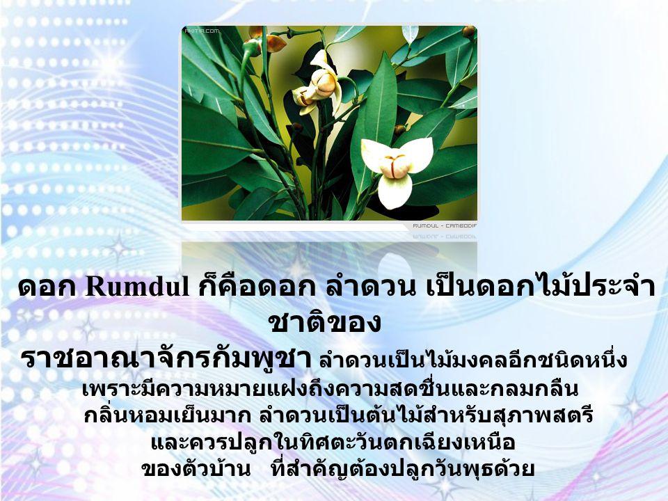 ดอก Simpor หรือที่เรารู้จักกันในชื่อดอก Dillenia ( ส้านชะวา ) เป็นดอกไม้ประจำชาติของประเทศ บรูไน ดารุสซาลาม