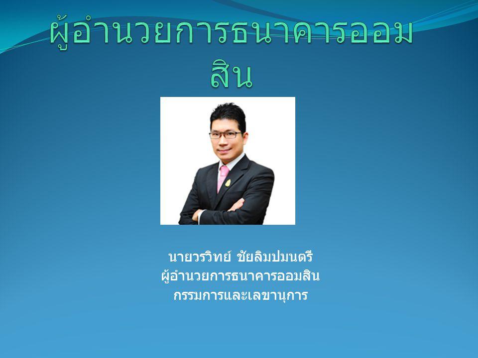นายวรวิทย์ ชัยลิมปมนตรี ผู้อำนวยการธนาคารออมสิน กรรมการและเลขานุการ