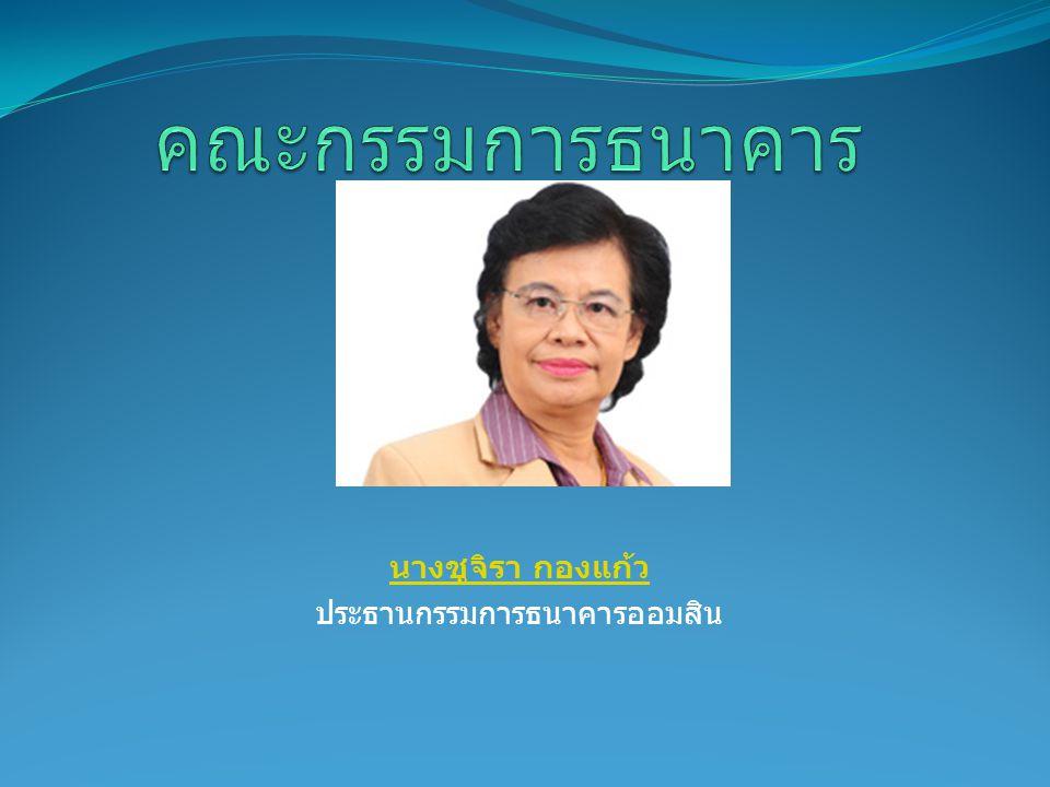 นางชูจิรา กองแก้ว ประธานกรรมการธนาคารออมสิน