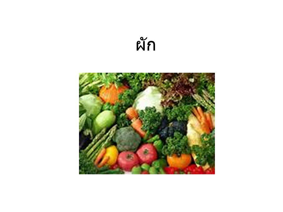 ผักคืออะไร ผัก คือพืชที่มนุษย์นำส่วนใดส่วนหนึ่งของพืช อาทิ ผล ใบ ราก ดอก หรือลำต้น มาประกอบ อาหาร ซึ่งไม่นับรวมผลไม้ ถั่ว สมุนไพร และ เครื่องเทศ แต่เห็ด ซึ่งในทางชีววิทยาจัดเป็น พวกเห็ดราก็นับรวมเป็นผักด้วยพืชผลไม้ ถั่ว สมุนไพร เครื่องเทศเห็ดเห็ดรา