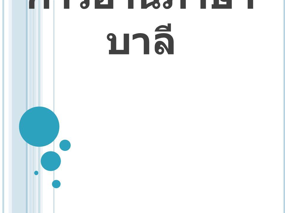 การอ่านภาษา บาลี