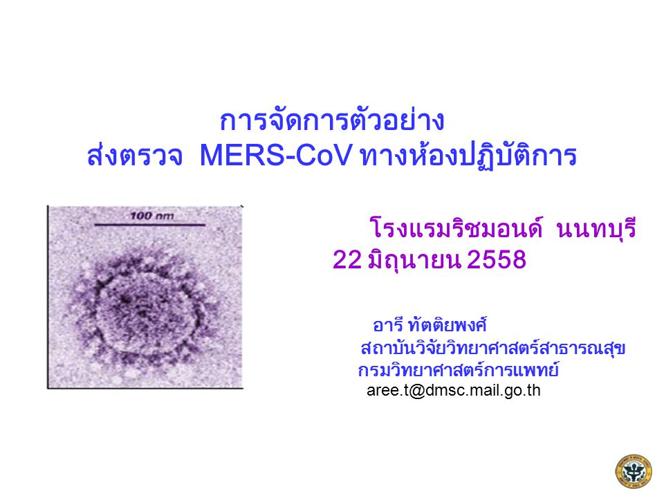 ตัวอย่างส่งตรวจ วิธีการเก็บ ตัวอย่าง วิธีการนำส่ง OUTLINE -การเก็บตัวอย่าง -การนำส่งตัวอย่าง -การตรวจ MERS-CoV -การตรวจอื่นๆ ใน โรงพยาบาล - การกำจัดขยะติดเชื้อในห้องปฏิบัติการ www.nih.dmsc.moph.go.th