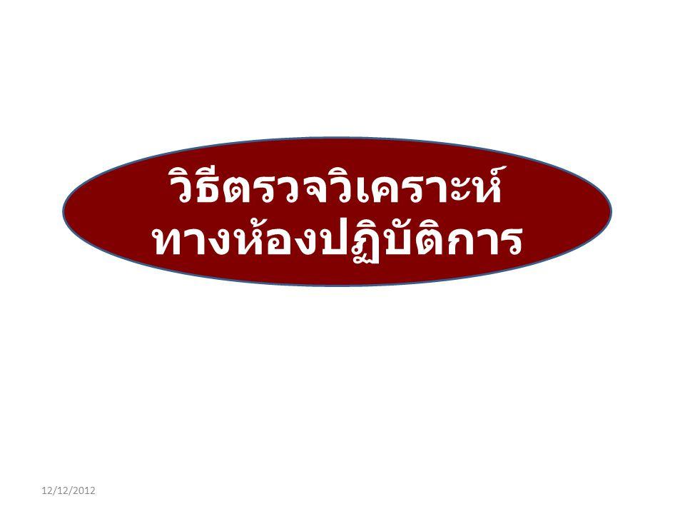 วิธีตรวจวิเคราะห์ ทางห้องปฏิบัติการ 12/12/2012