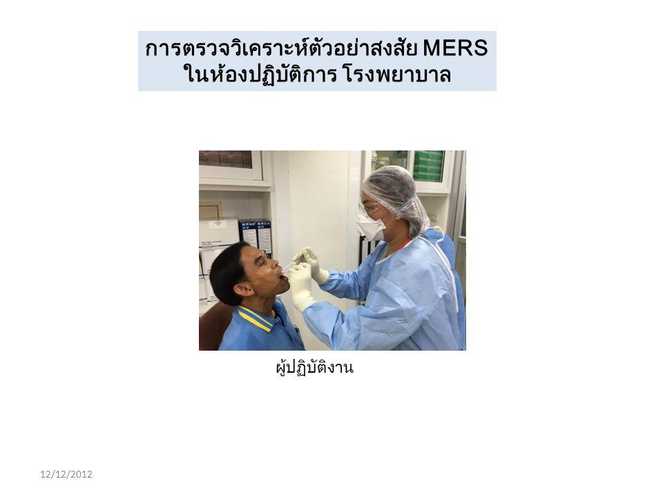 12/12/2012 การตรวจวิเคราะห์ตัวอย่าสงสัย MERS ในห้องปฏิบัติการ โรงพยาบาล ผู้ปฏิบัติงาน