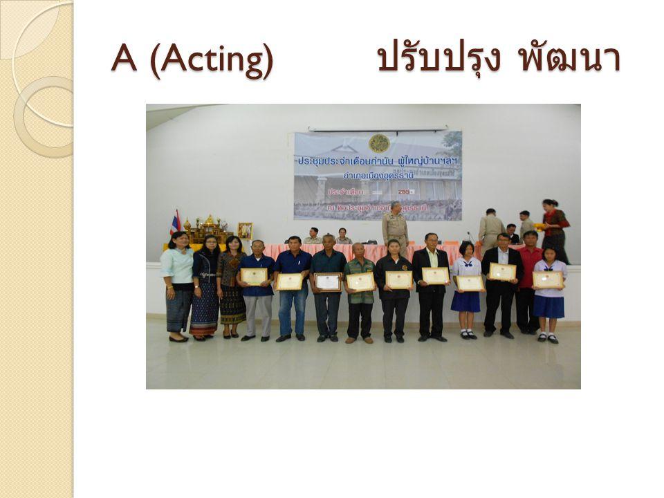 A (Acting) ปรับปรุง พัฒนา