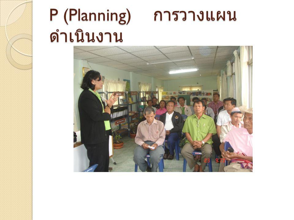 P (Planning) การวางแผน ดำเนินงาน