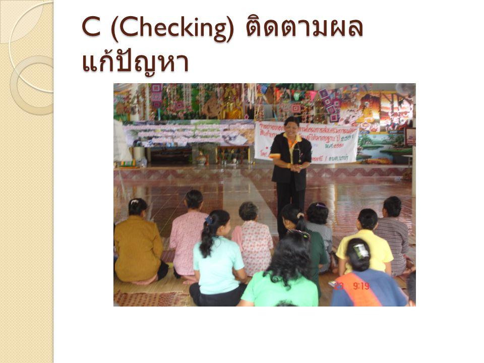 C (Checking) ติดตามผล แก้ปัญหา