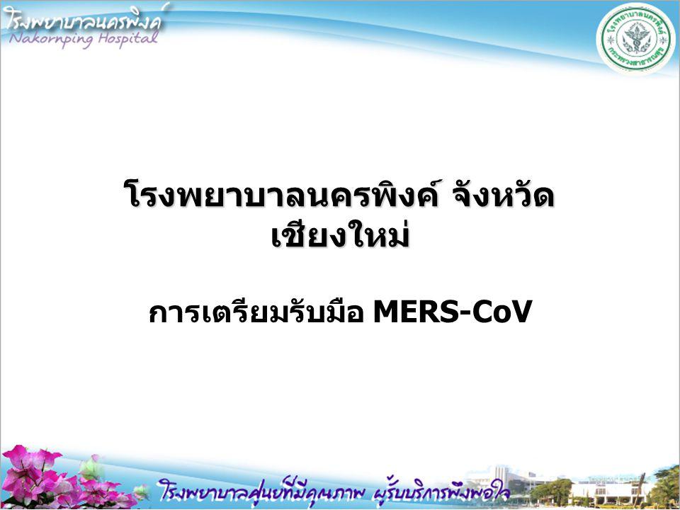 โรงพยาบาลนครพิงค์ จังหวัด เชียงใหม่ การเตรียมรับมือ MERS-CoV