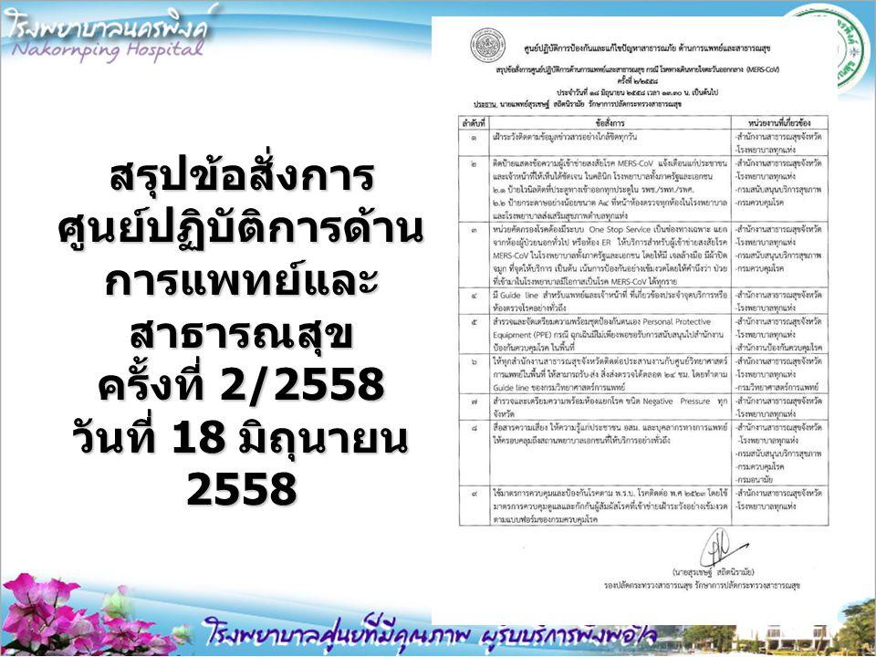 สรุปข้อสั่งการ ศูนย์ปฏิบัติการด้าน การแพทย์และ สาธารณสุข ครั้งที่ 2/2558 วันที่ 18 มิถุนายน 2558