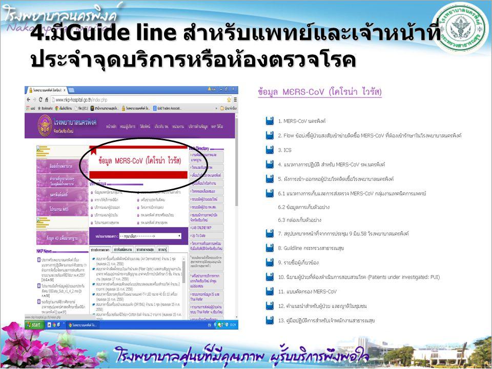 4.มีGuide line สำหรับแพทย์และเจ้าหน้าที่ ประจำจุดบริการหรือห้องตรวจโรค
