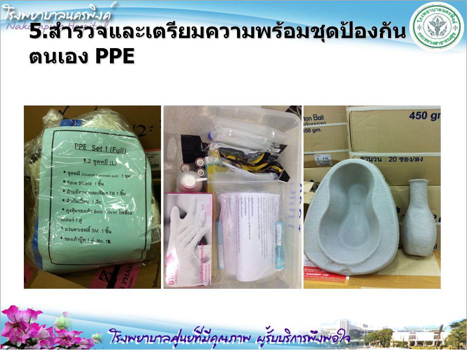5.สำรวจและเตรียมความพร้อมชุดป้องกัน ตนเอง PPE