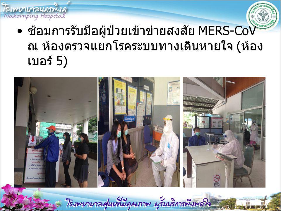 ซ้อมการรับมือผู้ป่วยเข้าข่ายสงสัย MERS-CoV ณ ห้องตรวจแยกโรคระบบทางเดินหายใจ (ห้อง เบอร์ 5)