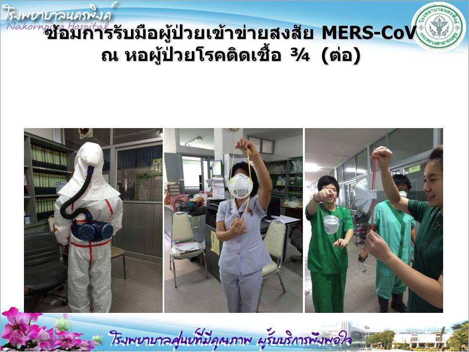 ซ้อมการรับมือผู้ป่วยเข้าข่ายสงสัย MERS-CoV ณ หอผู้ป่วยโรคติดเชื้อ ¾ (ต่อ)