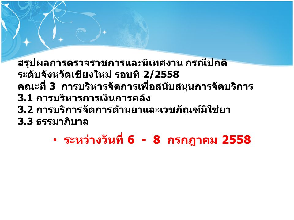 สรุปผลการตรวจราชการและนิเทศงาน กรณีปกติ รอบ 2 / 2558 โรงพยาบาลนครพิงค์ 1.