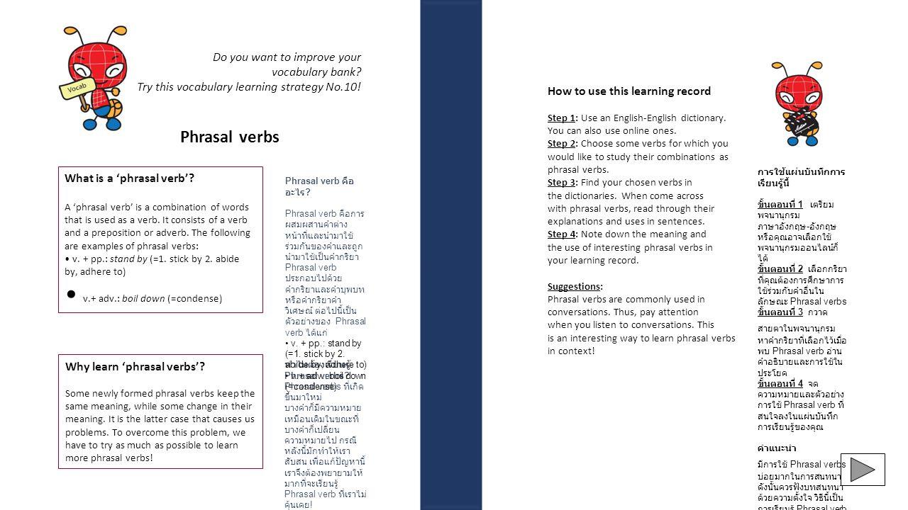 Examples ตัวอย่างการ กรอกแผ่นบันทึก Phrasal verbsMy exploration: meaning & example sentences การค้นคว้าของฉัน : ความหมายและตัวอย่างประโยค come across= discover We have come across serious problems.