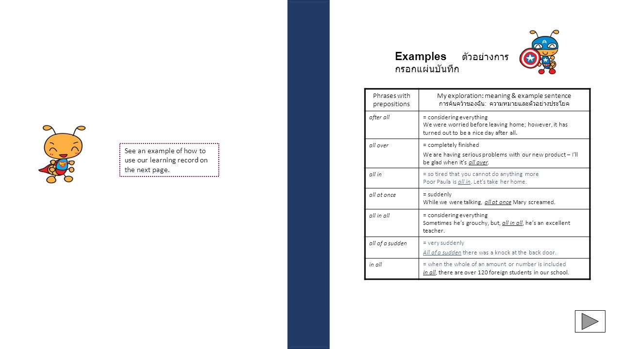 See an example of how to use our learning record on the next page.