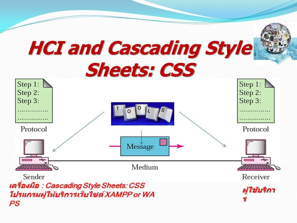 เครื่องมือ : Cascading Style Sheets: CSS โปรแกรมผู้ให้บริการเว็บไซต์ XAMPP or WA PS ผู้ใช้บริกา ร HCI and Cascading Style Sheets: CSS