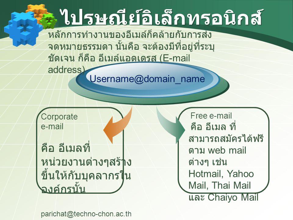 ไปรษณีย์อิเล็กทรอนิกส์ Corporate e-mail คือ อีเมลที่ หน่วยงานต่างๆสร้าง ขึ้นให้กับบุคลากรใน องค์กรนั้น parichat@techno-chon.ac.th Username@domain_name