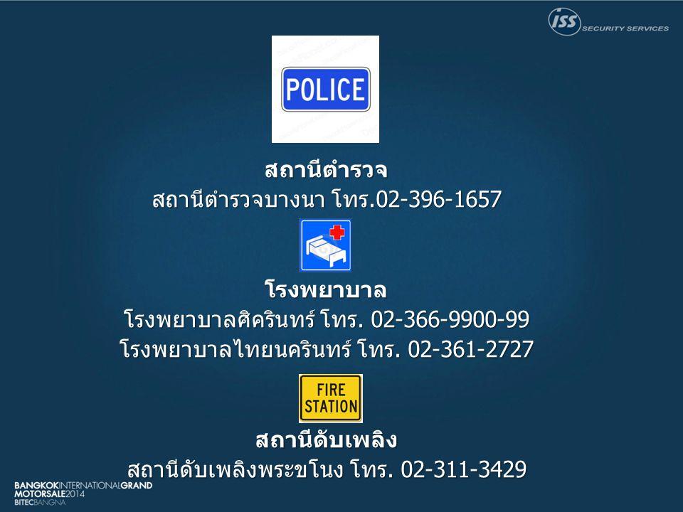 สถานีตำรวจ สถานีตำรวจบางนา โทร.02-396-1657 โรงพยาบาล โรงพยาบาลศิครินทร์ โทร. 02-366-9900-99 โรงพยาบาลไทยนครินทร์ โทร. 02-361-2727 สถานีดับเพลิง สถานีด