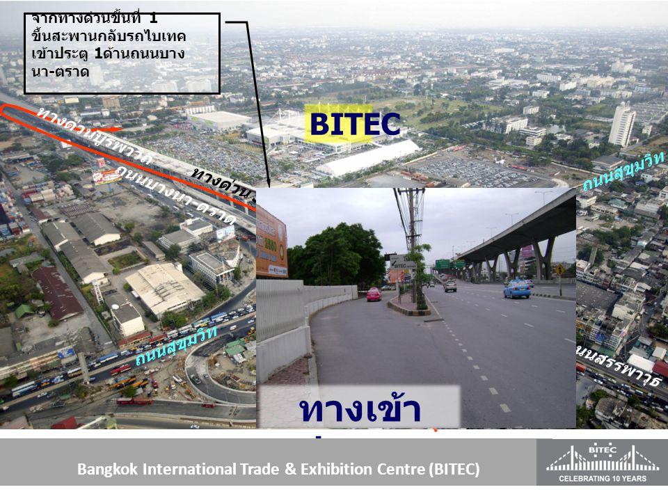 ถนนสุขุมวิท BITEC ทางด่วนบูรพาวิถี ทางด่วน S1 จากทางด่วนขั้นที่ 1 ขึ้นสะพานกลับรถไบเทค เข้าประตู 1 ด้านถนนบาง นา - ตราด ถนนสรรพาวุธ ถนนบางนา - ตราด ทา