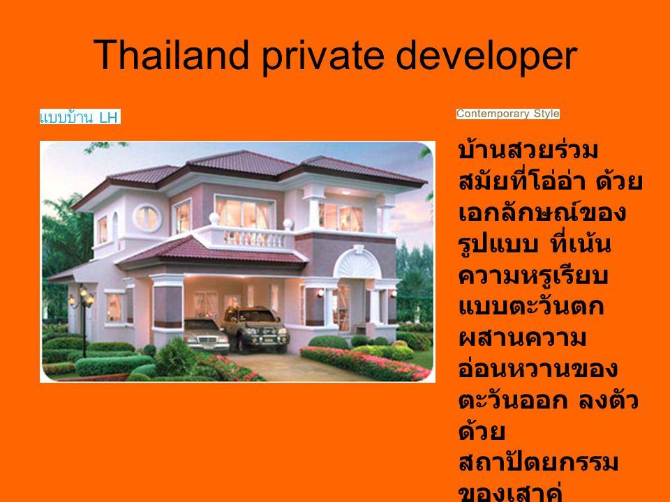 Thailand private developer บ้านสวยร่วม สมัยที่โอ่อ่า ด้วย เอกลักษณ์ของ รูปแบบ ที่เน้น ความหรูเรียบ แบบตะวันตก ผสานความ อ่อนหวานของ ตะวันออก ลงตัว ด้วย