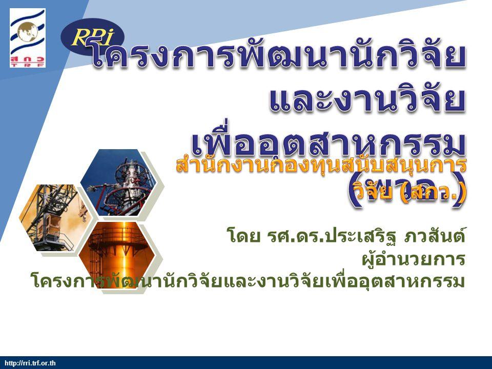 http://rri.trf.or.th โดย รศ. ดร. ประเสริฐ ภวสันต์ ผู้อำนวยการ โครงการพัฒนานักวิจัยและงานวิจัยเพื่ออุตสาหกรรม