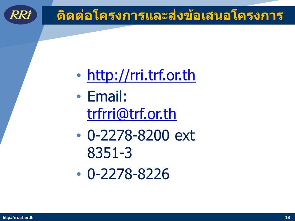 http://rri.trf.or.th ติดต่อโครงการและส่งข้อเสนอโครงการ 18 http://rri.trf.or.th Email: trfrri@trf.or.th trfrri@trf.or.th 0-2278-8200 ext 8351-3 0-2278-
