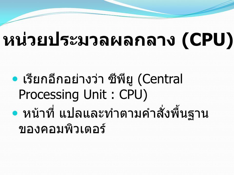 เรียกอีกอย่างว่า ซีพียู (Central Processing Unit : CPU) หน้าที่ แปลและทำตามคำสั่งพื้นฐาน ของคอมพิวเตอร์ หน่วยประมวลผลกลาง (CPU)