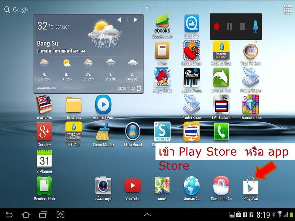 เข้า Play Store หรือ app Store