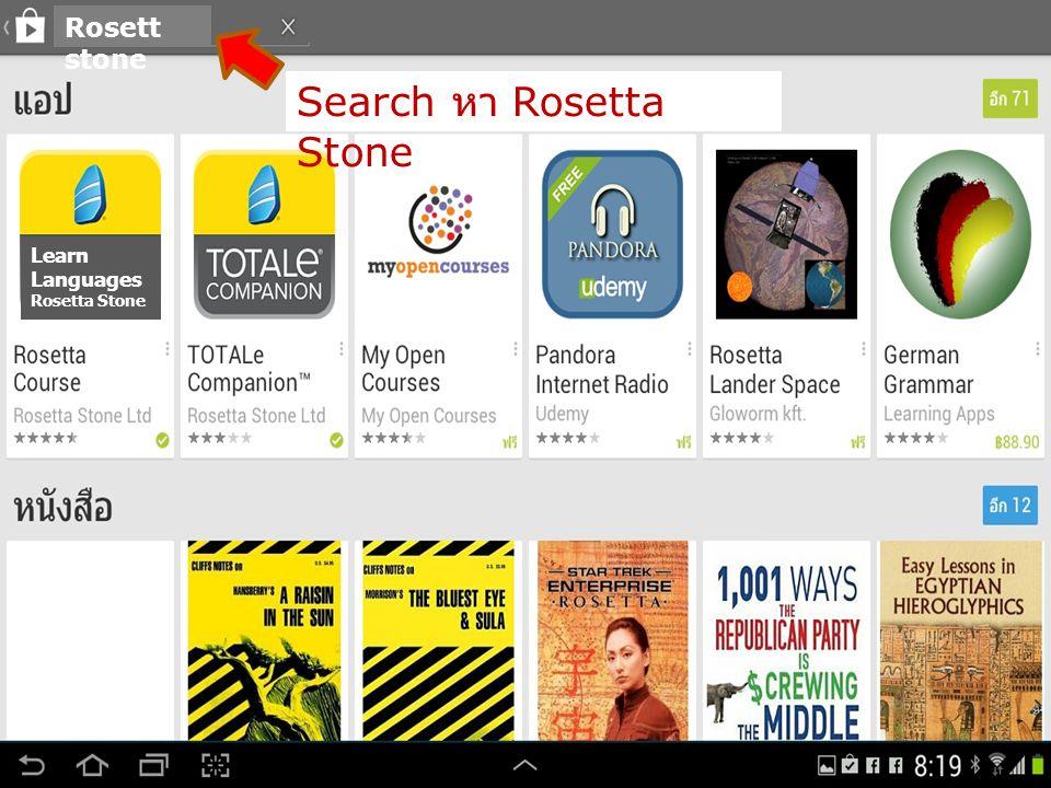 ทำการติดตั้ง และ เปิดใช้งาน Learn Languages Rosetta Stone Learn Languages