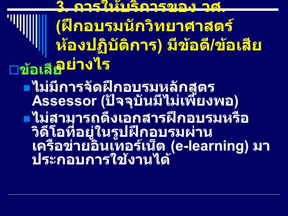  ข้อเสีย ไม่มีการจัดฝึกอบรมหลักสูตร Assessor ( ปัจจุบันมีไม่เพียงพอ ) ไม่สามารถดึงเอกสารฝึกอบรมหรือ วิดีโอที่อยู่ในรูปฝึกอบรมผ่าน เครือข่ายอินเทอร์เน็ต (e-learning) มา ประกอบการใช้งานได้ 3.