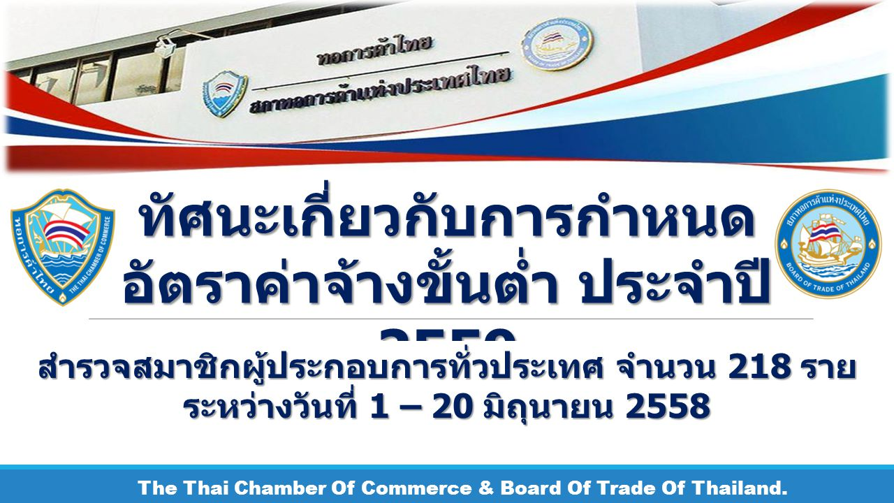 The Thai Chamber Of Commerce & Board Of Trade Of Thailand.