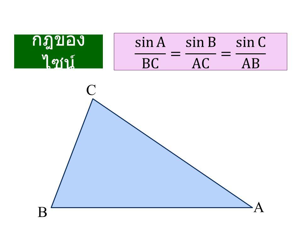 กฎของ ไซน์ B A C