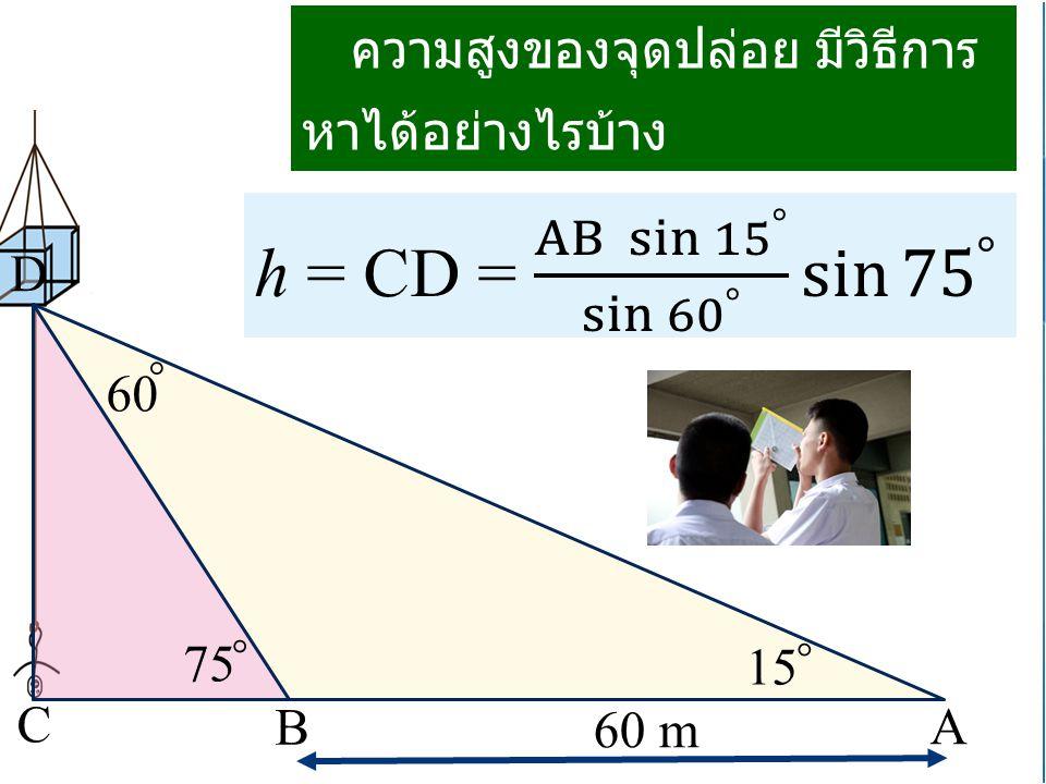 75 15 60 m ความสูงของจุดปล่อย มีวิธีการ หาได้อย่างไรบ้าง ◦ ◦ 60 ◦ B A C D