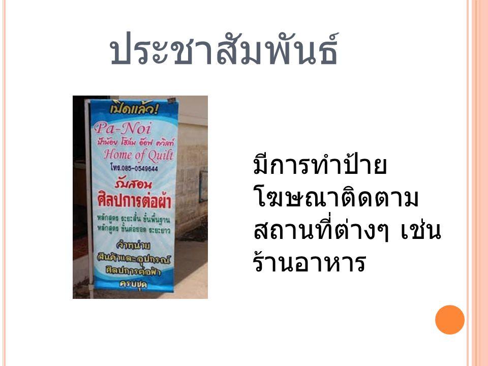 ประชาสัมพันธ์ มีการทำป้าย โฆษณาติดตาม สถานที่ต่างๆ เช่น ร้านอาหาร