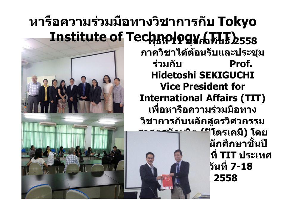 พุธที่ 11 กุมภาพันธ์ 2558 ภาควิชาได้ต้อนรับและประชุม ร่วมกับ Prof.