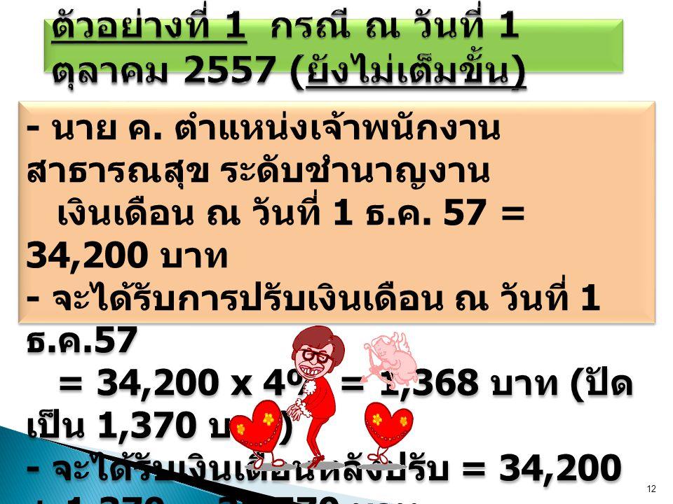 12 - นาย ค. ตำแหน่งเจ้าพนักงาน สาธารณสุข ระดับชำนาญงาน เงินเดือน ณ วันที่ 1 ธ. ค. 57 = 34,200 บาท - จะได้รับการปรับเงินเดือน ณ วันที่ 1 ธ. ค.57 = 34,2